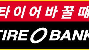 타이어뱅크, 태풍 '솔릭' 대비 재난 긴급 타이어 점검 진행