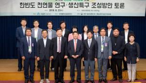 남북 '한반도 천연물 연구·생산 특구' 비무장지대(DMZ)에 조성