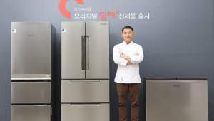 대유위니아, 2019년형 김치냉장고 '딤채' 신제품 출시