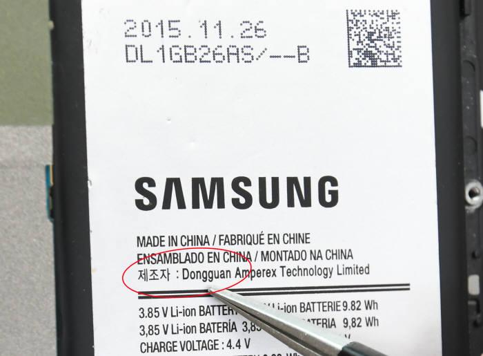 짝퉁 갤럭시S6에는 제조자가 동관 ATL(Dongguan Amperex Technology Limited)로 적혀 있었지만 엔지니어 감정 결과 스티커만 붙인 가짜 부품이라는 게 밝혀졌다. 김동욱기자 gphoto@etnews.com