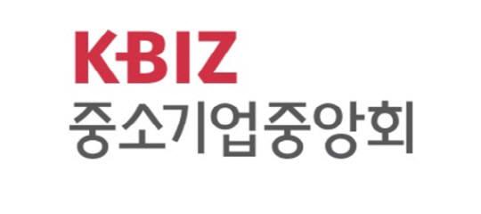 중기중앙회, 27일 KBIZ글로벌포럼 중국 연길서 개최
