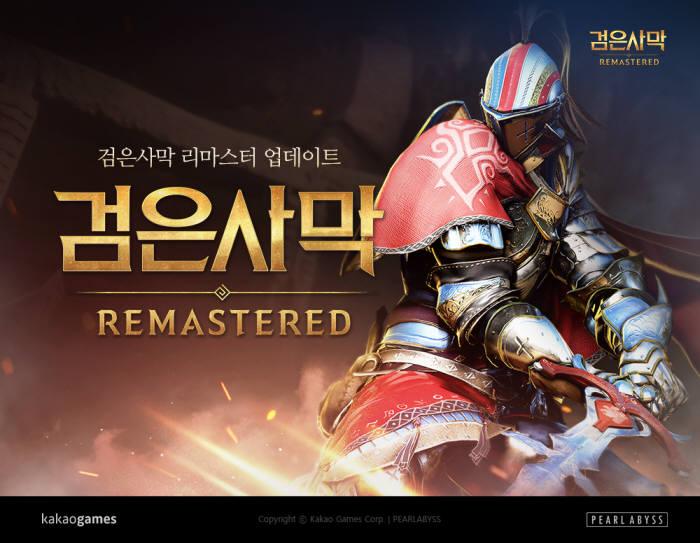 MMORPG 검은사막, 그래픽·사운드 리마스터 진행