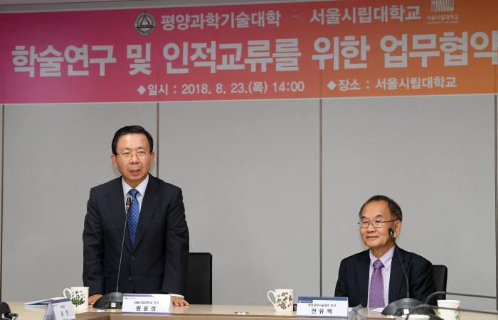 시립대-평양과기대 MOU