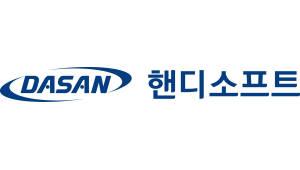 핸디소프트, 국가기록원 '클라우드 기록관리 확산사업' 주관사업자로 선정