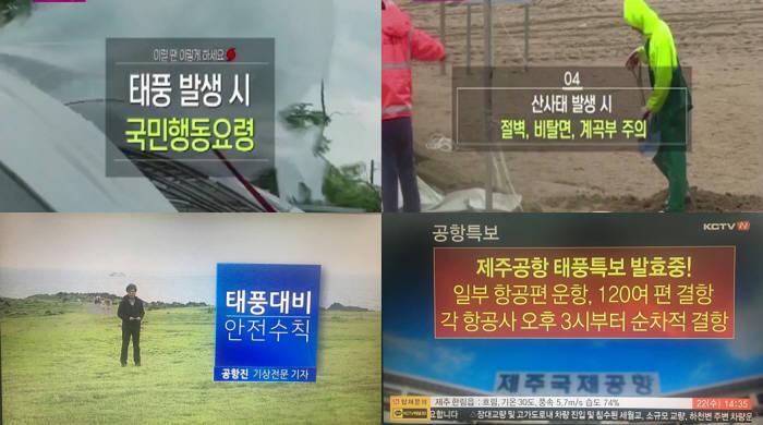 케이블TV 지역채널, 태풍 '솔릭' 피해 예방 방송