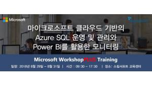 스킬서포트, MS 애저 SQL 운영·관리 프리미어 교육 진행