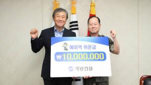 계룡건설, 육군에 위문금 1000만 원 전달