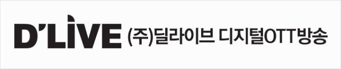 """CJ發 유료방송 시장 요동...딜라이브 """"아직 본사 실사 없어"""""""