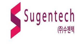 수젠텍, 30억원 규모 유상증자 진행