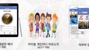 더컴퍼니, 비콘기술 이용 어린이 승하차 확인 솔루션 '어부바' 출시