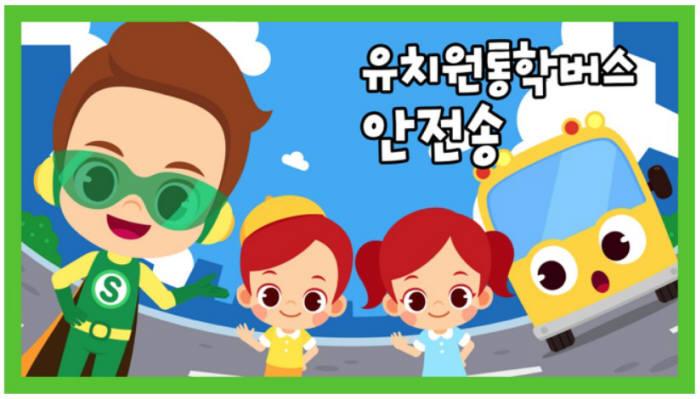 쥬니버, 어린이 통학버스 안전사고 예방을 위한 동요 제작