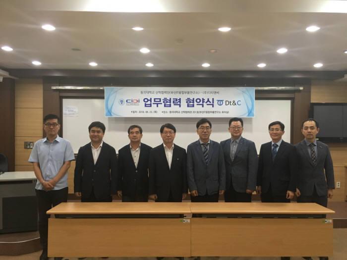 동의대 부산IT융합부품연구소와 디티앤씨의 업무협력 협약식.