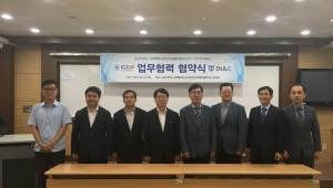 부산IT융합부품연구소, 디티앤씨와 IT·SW 시험인증서비스 협력