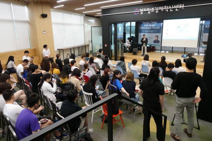 경기창조경제혁신센터가 한·중·일 학생 대상 제16회 스타트업 DNA 포럼을 개최했다.