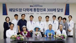 분당차병원, 취담도암 다학제 통합진료 300례 달성
