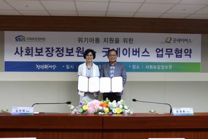 23일 위기아동 지원을 위한 MOU 체결식에서 정채용 사회보장정보원 기획이사(오른쪽)와 김인희 굿네이버스 부회장이 기념 촬영했다.