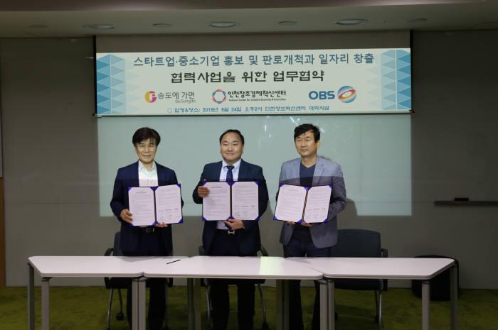 박성희 OBS 대표, 박진석 송도에가면 대표, 주영범 인천혁신센터장(왼쪽부터)이 우수기술 제품 홍보와 새로운 미디어 플랫폼 활성화를 위한 업무협약을 체결했다.