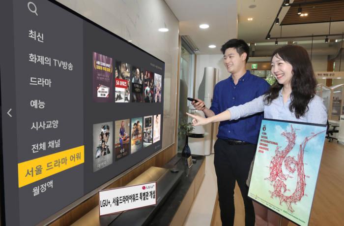 LG유플러스는 IPTV 서비스 U+tv에서 국제 TV드라마 페스티벌 서울드라마어워즈 2018에 출품된 해외드라마를 무료로 감상할 수 있는 서울드라마어워즈 특별관을 운영한다고 26일 밝혔다.