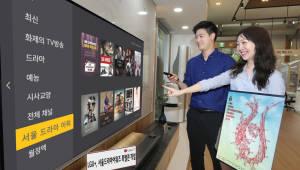 LG유플러스, U+tv '서울드라마어워즈 특별관' 개설