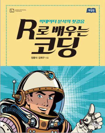 [대한민국 희망 프로젝트]<581>스크래핑 기술