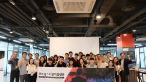 경기혁신센터 '글로벌 스타벤처 플랫폼 사업' 오리엔테이션 개최