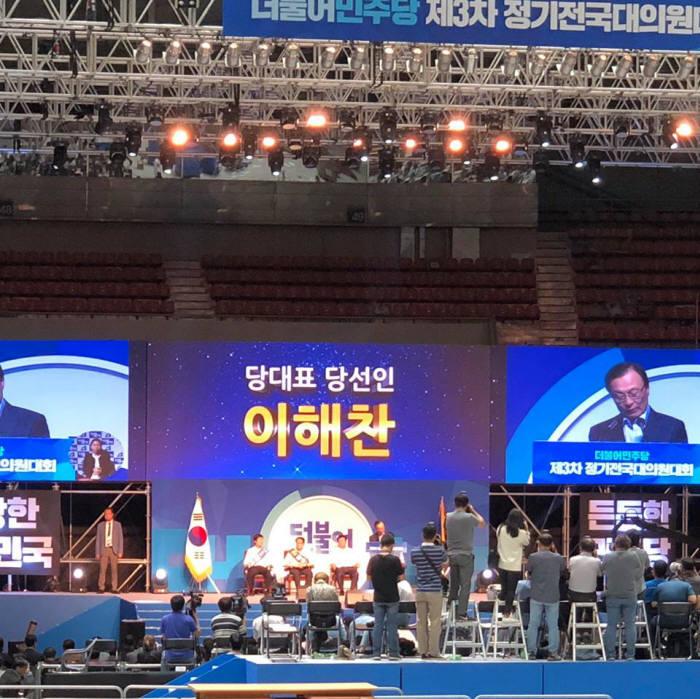 25일 서울 올림픽 체조경기장에서 열린 더불어민주당 전당대회에서 이해찬 의원이 새 당대표로 당선됐다.