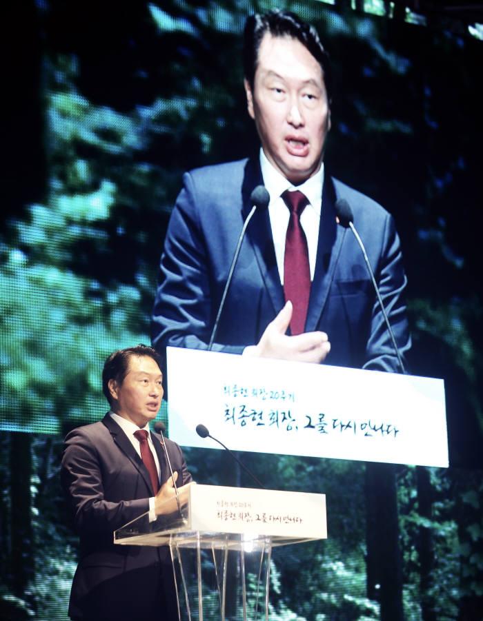 최태원 SK회장이 24일 서울 광장동 워커힐 호텔에서 열린 고 최종현 SK회장 20주기 추모행사에서 인사말을 하고 있다.