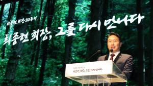 故 최종현 SK 회장 20주기 추모 행사 열려