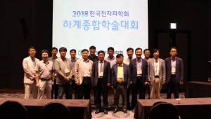 """한국전자파학회, """"5G 밀리미터파 핵심기술 확보 서두르자"""""""
