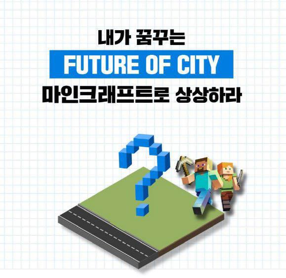 여시재, 3200만원 규모 2018 미래도시 공모전 개최