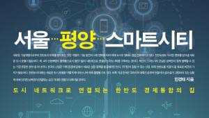 [신간]'서울 평양 스마트시티'(저자 민경태)