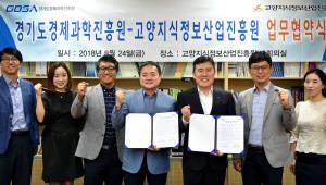 경기경과원, 고양지식정보산업진흥원과 SW·ICT 산업 육성 맞손
