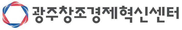 광주창조경제혁신센터 로고.