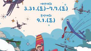 공군 '스페이스 챌린지 2018' 본선대회 9월 1일 개최