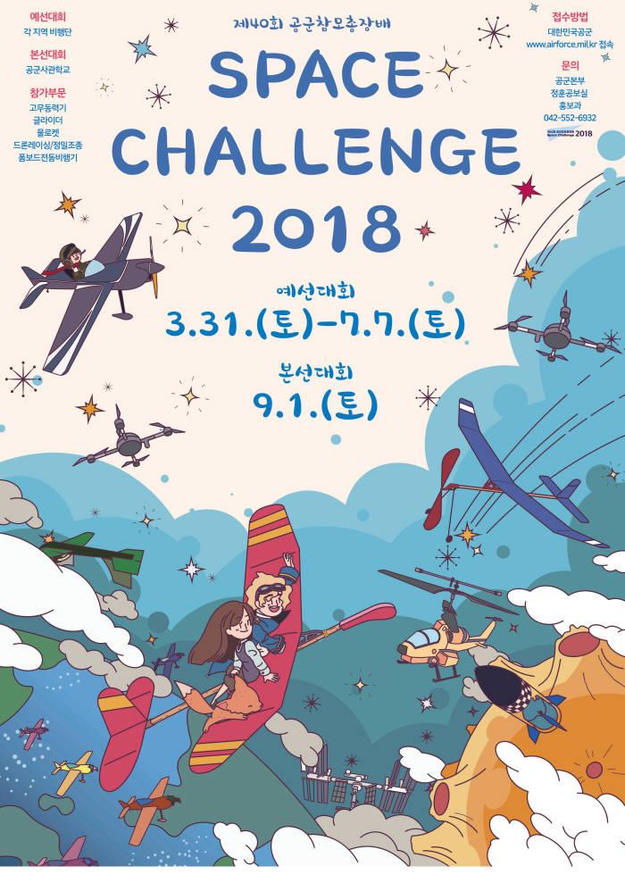 제40회 공군참모총장배 스페이스 챌린지 2018 포스터. 공군 제공