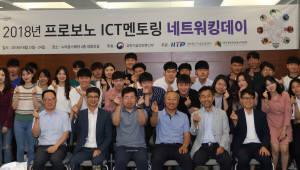 한국정보방송통신대연합, 프로보노 ICT멘토링 네트워킹데이 개최