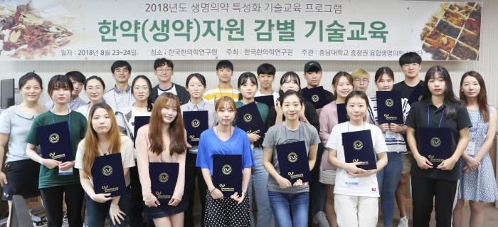 한의학연의 한약 감별 기술교육에 참여한 충남대 학생들