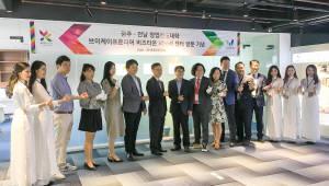 광주전남지역 3개 창업선도대학, 베트남 하노이 창업지원센터 오픈