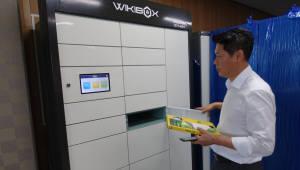 위키박스, 10월부터 무인택배함·앱으로 간편식 배달