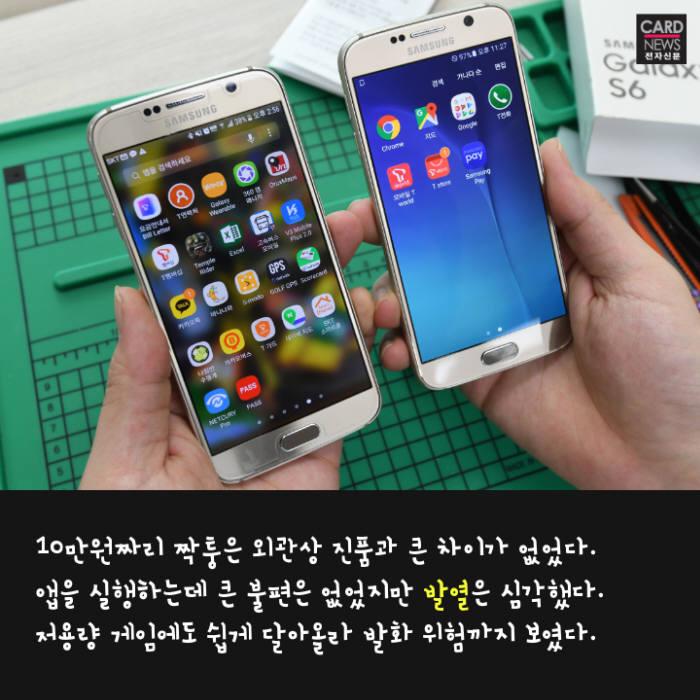 [카드뉴스]갤럭시, 아이폰 짝퉁폰 판친다