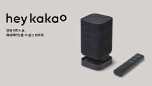 카카오 AI스피커, '카카오미니C' 내달 10일 출시... 배터리+피규어 7종 추가