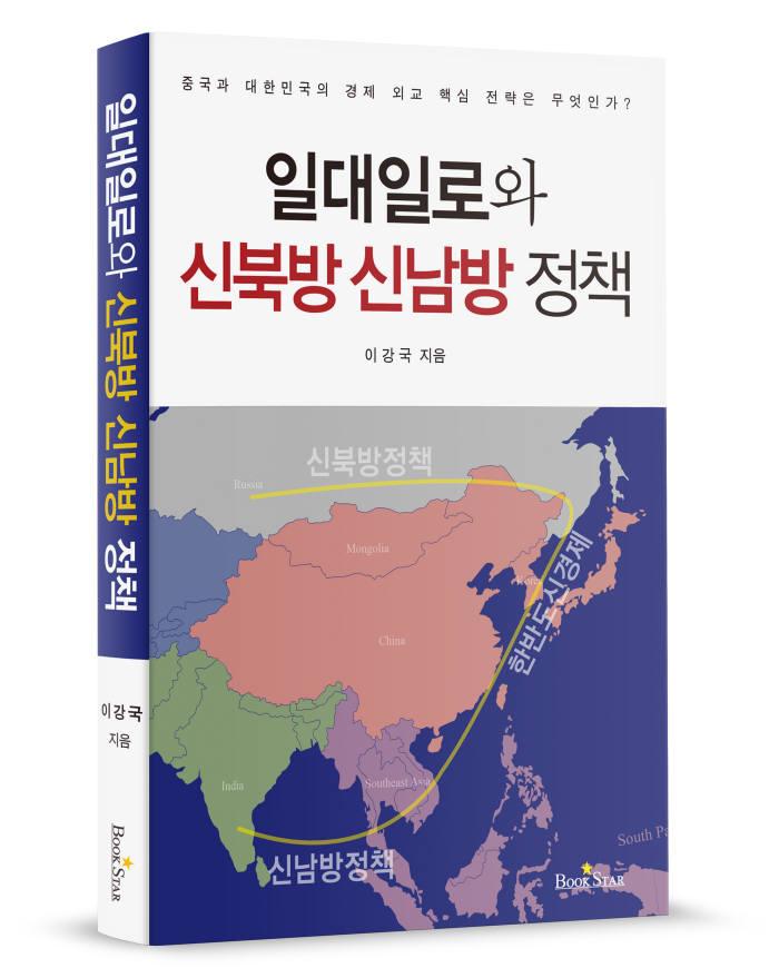 [신간]일대일로와 신북방 신남방정책(이강국 지음, 북스타)