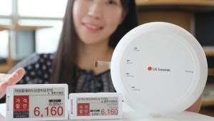 LG이노텍, '케이숍 2018'서 최신 유통 IoT 솔루션 전시