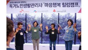 SK이노베이션, 독거노인 생활관리사 위한 '마음행복 힐링캠프' 개최