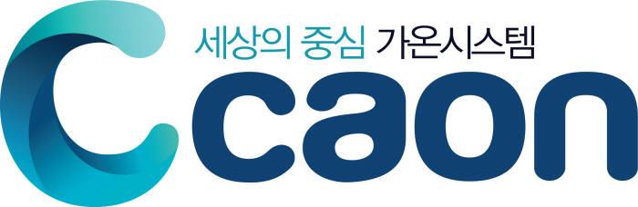 블록체인 기반 의료정보 제공 시스템 개발에 착수한 가온시스템 로고.