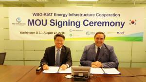 KIAT, 세계은행과 손잡고 신재생 에너지 신흥 시장 진출 지원
