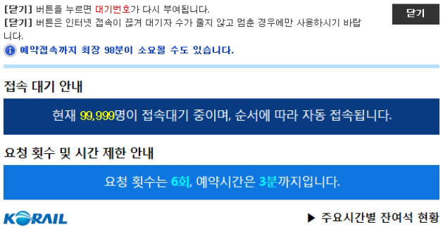 렛츠코레일 홈페이지 내 추석 승차권 예약 관련 접속 대기 안내 페이지. 최장 98분이 소요될 수도 있다고 설명하고 있다.