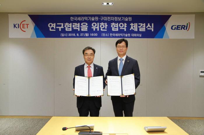 유광수 한국세라믹기술원장(왼쪽)과 박효덕 구미전자정보기술원장이 협약 체결 후 기념촬영했다.