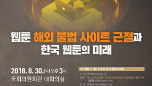 손혜원, 우상호, 유은혜 의원 30일 웹툰 토론회 개최