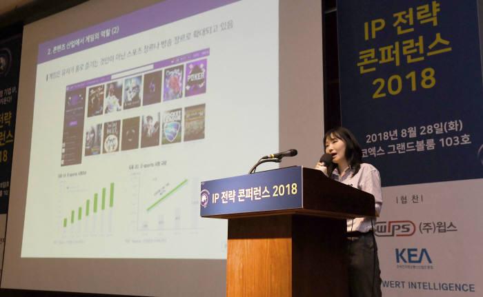 김서윤 펄어비스 사업부실장이 IP 전략 콘퍼런스 2018에서 강연을 하고 있다.(사진= 김동욱기자 gphoto@etnews.com)